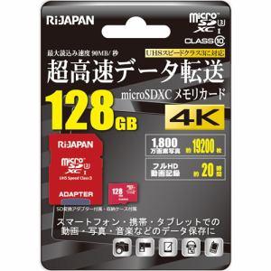 RIJAPAN RIJ-MSX128G10U3 microSD  128GB レッド
