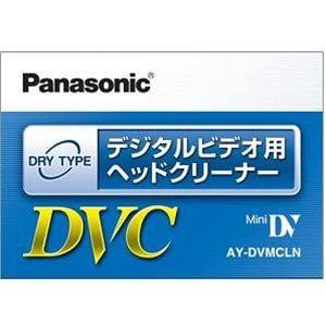 <ヤマダ> パナソニック ミニDVクリーニングテープ 乾式  AY-DVMCLN AYDVMCLN画像