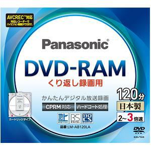 Panasonic DVD-RAM 3倍速 1枚 LM-AB120LA