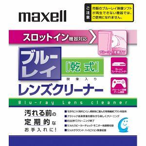 マクセル BDSL-CL(S) Blu-rayレンズクリーナー スロットイン機器対応モデル 乾式