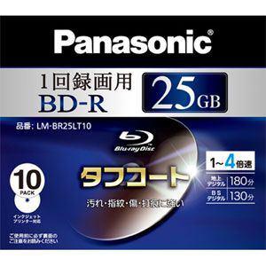 Panasonic 録画用BD-R 4倍速ブルーレイディスク 25GB(追記型)10枚パック LMBR25LT10