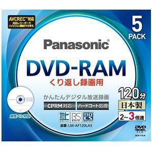 Panasonic DVD-RAM 3倍速 5枚組 LM-AF120LA5