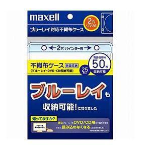 maxell 不織布ケース FBDR-25WH