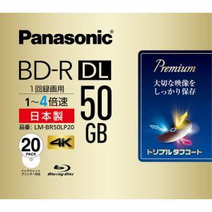 パナソニック 録画用4倍速ブルーレイディスク片面2層50GB(追記型)20枚パック LM-BR50LP20
