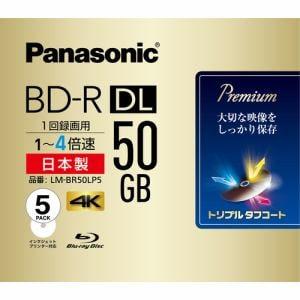 パナソニック 録画用4倍速ブルーレイディスク片面2層50GB(追記型)5枚パック LM-BR50LP5