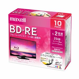 マクセル(Maxell) BEV25WPE10S 録画用BD-RE ひろびろ美白レーベルディスク 1-2倍 25GB 10枚 うす型5mmケース