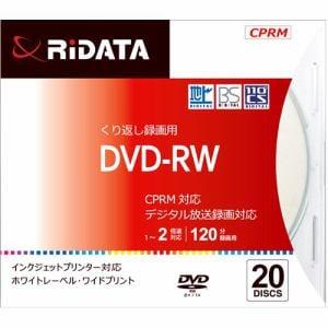 RiDATA DVDRW12020PSCA 繰り返し録画用DVD-RW ワイドプリントレーベルディスク 1~2倍速 4.7GB 20枚スリムケース