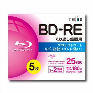 radius(ラディウス) RVBE25-C05-312 くり返し録画用 1-2倍 25GB 5枚