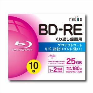 radius(ラディウス) RVBE25-C10-312 くり返し録画用 1-2倍 25GB 10枚