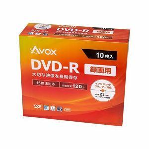 AVOX DR120CAVPW10A DVD-R 録画用120分 1-16倍速 10枚 スリムケース