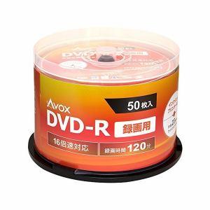 AVOX DR120CAVPW50PA DVD-R 録画用(120分) 1-16倍速 50枚 スピンドルケース