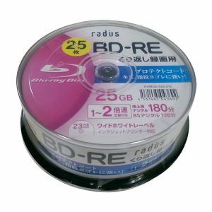 radius(ラディウス) RVBE25-S25-312 くり返し録画用 1-2倍 25GB 25枚