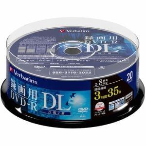 三菱ケミカルメディア VHR21HDP20SD1 DVD-R DL(Video) 215分 2-8倍速対応 20枚スピンドルケース