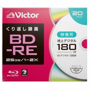 Victor(ビクター) VBE130NP20J2 繰り返し録画用 BD-RE 2倍速 プリンタ対応 20枚 ケース入り