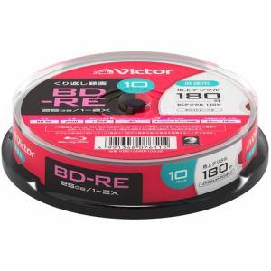 Victor(ビクター) VBE130NP10SJ2 繰り返し録画用 BD-RE 2倍速 プリンタ対応 10枚 スピンドル
