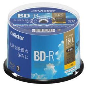 Victor(ビクター) VBR130YP50SJ1 一回録画用 BD-R 4倍速 プリンタ対応 50枚 スピンドル