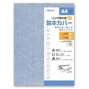 アスカ リング製本カバー 紙+透明PETカバー 5枚 青 RC20BU