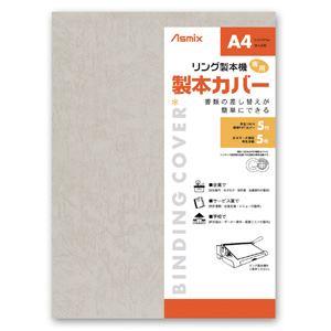 アスカ リング製本カバー 紙+透明PETカバー 5枚 灰 RC20GL