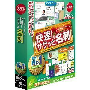 <ヤマダ> ジャストシステム PCソフト カイソクササット