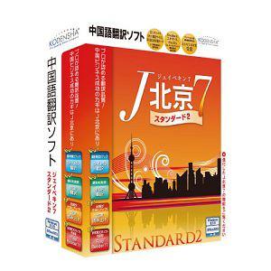 高電社販売 J北京7 スタンダード2 アカデミック JB7-SAC2