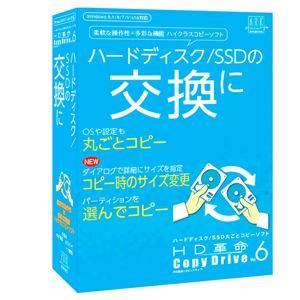 アーク情報システム HD革命/CopyDrive Ver.6 通常版 S-5694