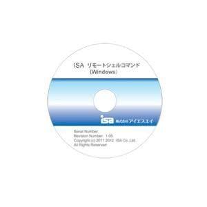 アイエスエイ パッケージ版ISAリモートシェルコマンド(Windows用) SP-IRSH-WP1