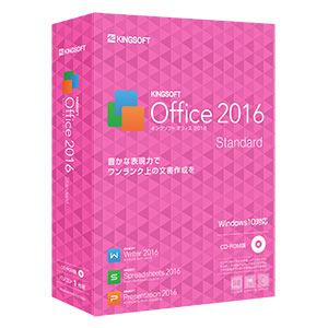 キングソフト KINGSOFT Office 2016 Standard パッケージCD-ROM版 KSO-16STPC01A
