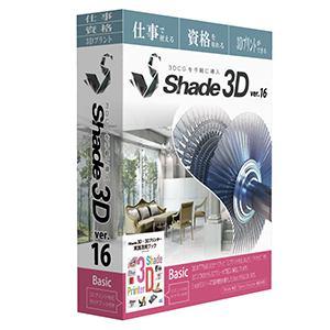 Shade3D Shade3D Basic ver.16 ガイドブック付 SB16CR0JA0112