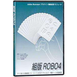 フラッシュバックジャパン 組版ROBO4 (v4.7) Macintosh版 FBC-KR47-PK_M