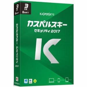 カスペルスキー カスペルスキー セキュリティ 2017 3年5台版 KL1936JBETS109