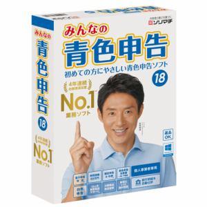 ソリマチ みんなの青色申告18  消費税改正対応版