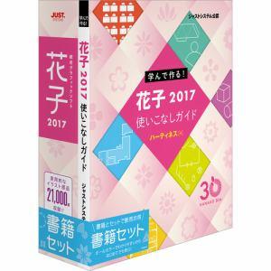 ジャストシステム 花子2017 書籍セット 1322522