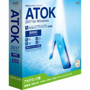 ジャストシステム ATOK 2017 for Windows [ベーシック] アカデミック版 1276683