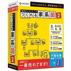 筆まめ 親戚まっぷシリーズ つくれる家系図2
