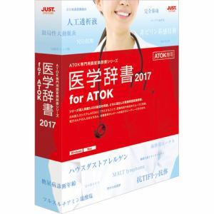 ジャストシステム 医学辞書2017 for ATOK 通常版 1435529