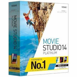 ソースネクスト VEGAS Movie Studio 14 Platinum