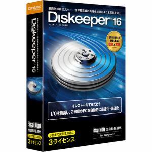 相栄電器 Diskeeper 16J(3ライセンス) DK16JHE