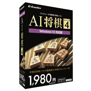 イーフロンティア AI将棋 GOLD 4 IFAG4SW111