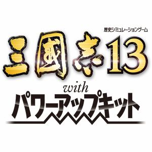 コーエーテクモゲームス 【Windows版】三國志13 with パワーアップキット