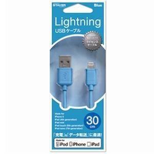ステイヤー ST-CAPLBL iPod&iPhone ライトニングケーブル ブルー