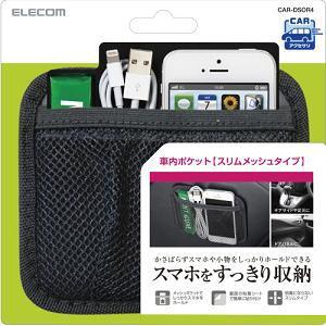エレコム シャナイポケット CARDSOR4