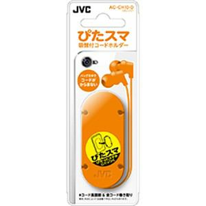 JVC コードホルダー オレンジ AC-CH10-D