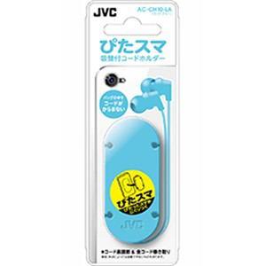 JVC コードホルダー ライトブルー AC-CH10-LA