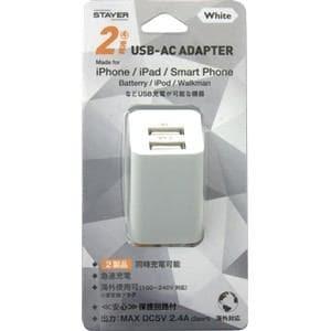 ステイヤー USB ACアダプタ 2ポート 2.4A ホワイト ST-AC24WH