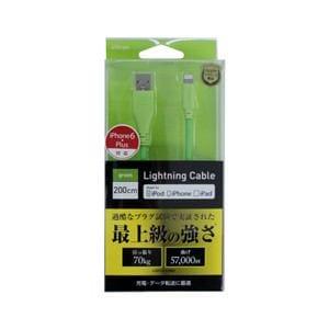 ステイヤー iPod & iPhone ライトニングタフケーブル 200cm グリーン ST-CAPLT2.0GR