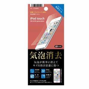 PGA PG-IT6BB01 iPod touch 6th/5th対応 液晶保護フィルム 気泡消去 光沢