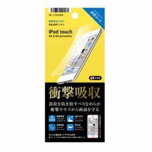 PGA iPod touch 6th/5th対応 液晶保護フィルム 衝撃吸収 光沢フッ素 PG-IT6SF04