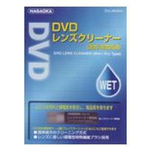 ナガオカ DVDレンズクリーナー DVL802SW