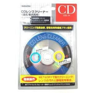 ナガオカ CDレンズクリーナー CDL14