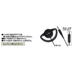 ビクター ビクター耳掛けタイプ テレビ用イヤホン 3.0Mコード  TP-1V TP1V